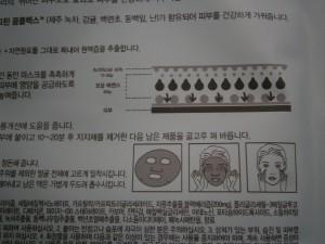 Bonita lengua el coreano...
