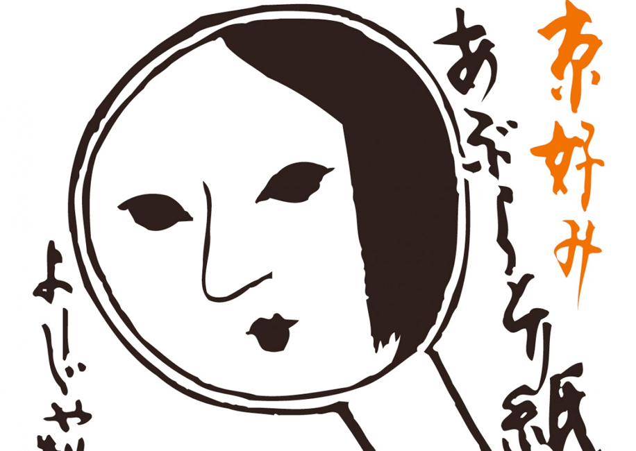 Yojiya: cosmetica tradicional desde Kyoto