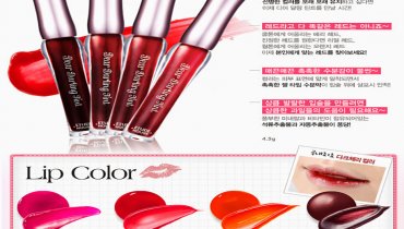 Review: Dear Darling Tint de Etude House