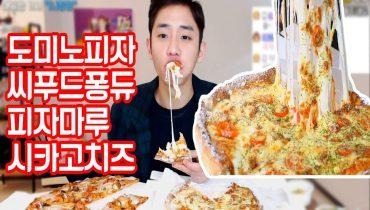 Mukbang: la comida que (sólo) entra por los ojos